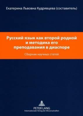 Русский язык как второй родной и методика &#1