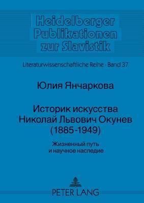 Istorik iskusstva Nikolaj L'vovic Okunev (1885-1949): Ziznennyj put i naucnoe nasledie