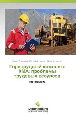 Gornorudnyy Kompleks Kma: Problemy Trudovykh Resursov