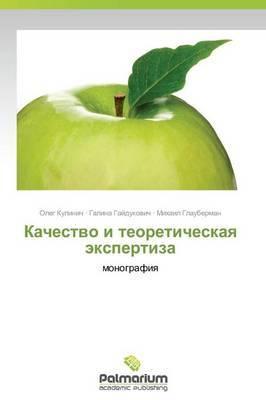 Kachestvo I Teoreticheskaya Ekspertiza