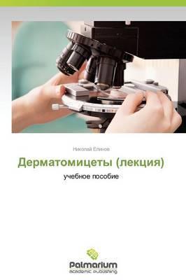 Dermatomitsety (Lektsiya)