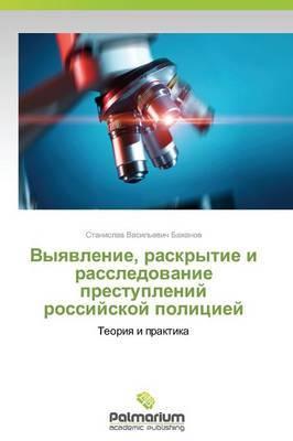 Vyyavlenie, Raskrytie I Rassledovanie Prestupleniy Rossiyskoy Politsiey
