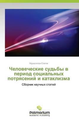 Chelovecheskie Sud'by V Period Sotsial'nykh Potryaseniy I Kataklizma