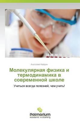 Molekulyarnaya Fizika I Termodinamika V Sovremennoy Shkole