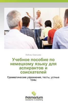 Uchebnoe Posobie Po Nemetskomu Yazyku Dlya Aspirantov I Soiskateley