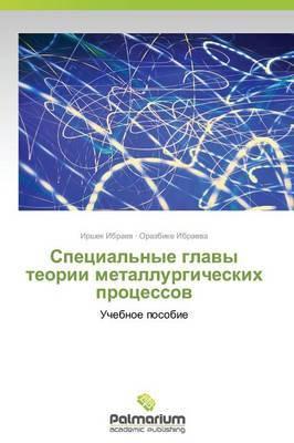 Spetsial'nye Glavy Teorii Metallurgicheskikh Protsessov