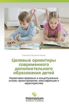 Tselevye Orientiry Sovremennogo Dopolnitel'nogo Obrazovaniya Detey