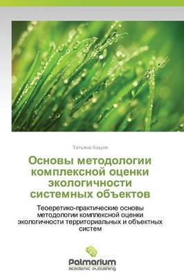Osnovy Metodologii Kompleksnoy Otsenki Ekologichnosti Sistemnykh Obektov
