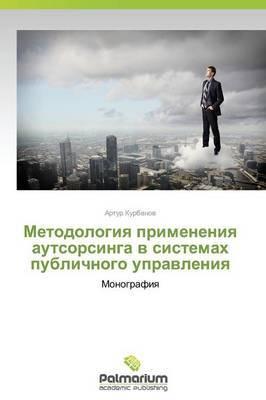 Metodologiya Primeneniya Autsorsinga V Sistemakh Publichnogo Upravleniya