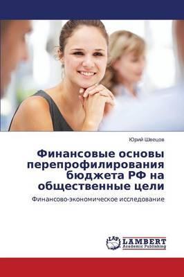 Finansovye Osnovy Pereprofilirovaniya Byudzheta RF Na Obshchestvennye Tseli