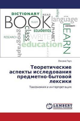 Teoreticheskie Aspekty Issledovaniya Predmetno-Bytovoy Leksiki