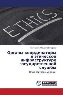 Organy-Koordinatory V Eticheskoy Infrastrukture Gosudarstvennoy Sluzhby