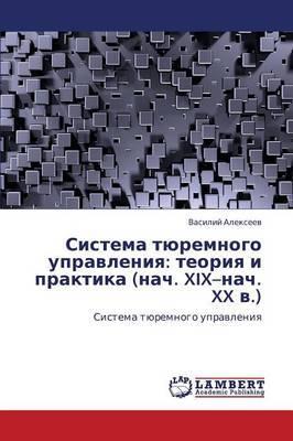 Sistema Tyuremnogo Upravleniya: Teoriya I Praktika (Nach. XIX-Nach. XX V.)