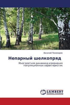 Neparnyy Shelkopryad