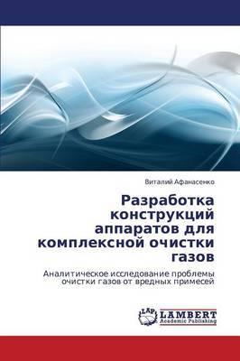 Razrabotka Konstruktsiy Apparatov Dlya Kompleksnoy Ochistki Gazov