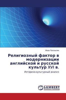 Religioznyy Faktor V Modernizatsii Angliyskoy I Russkoy Kul'tur XVI V.