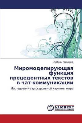 Miromodeliruyushchaya Funktsiya Pretsedentnykh Tekstov V Chat-Kommunikatsii