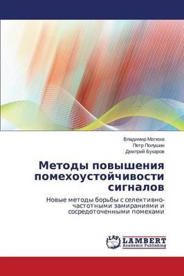Metody Povysheniya Pomekhoustoychivosti Signalov