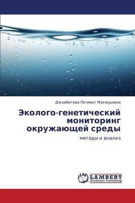 Ekologo-Geneticheskiy Monitoring Okruzhayushchey Sredy