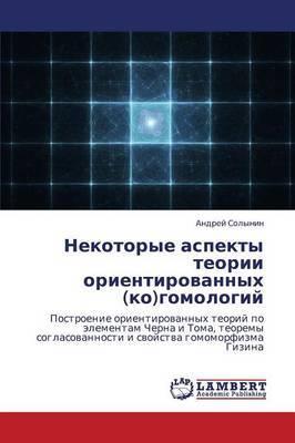 Nekotorye Aspekty Teorii Orientirovannykh (Ko)Gomologiy