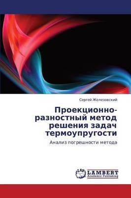 Proektsionno-Raznostnyy Metod Resheniya Zadach Termouprugosti