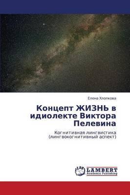 Kontsept Zhizn' V Idiolekte Viktora Pelevina