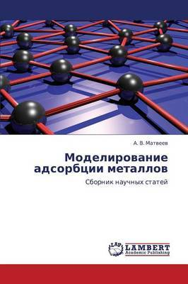 Modelirovanie Adsorbtsii Metallov