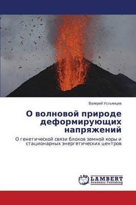 O Volnovoy Prirode Deformiruyushchikh Napryazheniy