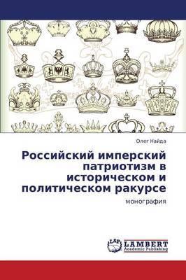 Rossiyskiy Imperskiy Patriotizm V Istoricheskom I Politicheskom Rakurse