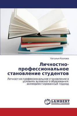 Lichnostno-Professional'noe Stanovlenie Studentov