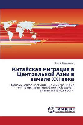Kitayskaya Migratsiya V Tsentral'noy Azii V Nachale XXI Veka