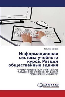 Informatsionnaya Sistema Uchebnogo Kursa. Razdel Obshchestvennye Zdaniya
