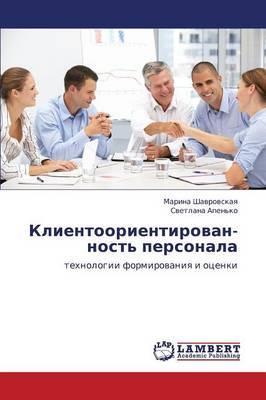 Klientoorientirovan- Nost' Personala