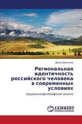 Regional'naya Identichnost' Rossiyskogo Cheloveka V Sovremennykh Usloviyakh