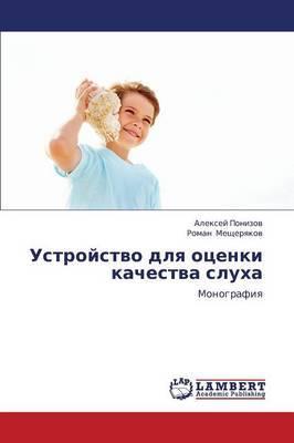 Ustroystvo Dlya Otsenki Kachestva Slukha