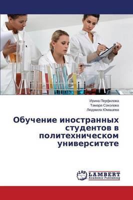 Obuchenie Inostrannykh Studentov V Politekhnicheskom Universitete