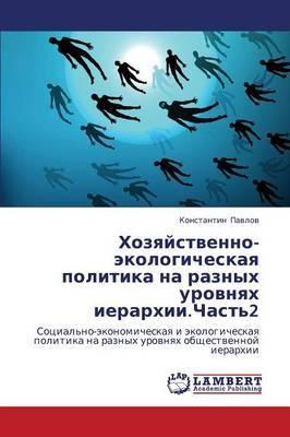 Khozyaystvenno-Ekologicheskaya Politika Na Raznykh Urovnyakh Ierarkhii.Chast'2