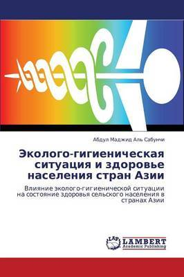 Ekologo-Gigienicheskaya Situatsiya I Zdorov'e Naseleniya Stran Azii