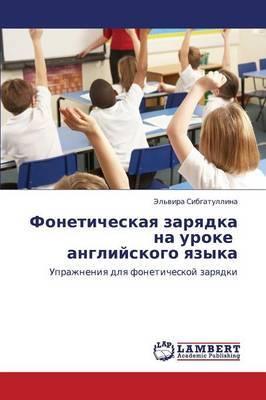 Foneticheskaya Zaryadka Na Uroke Angliyskogo Yazyka