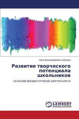 Razvitie Tvorcheskogo Potentsiala Shkol'nikov
