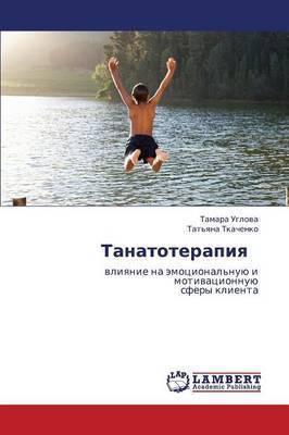 Tanatoterapiya