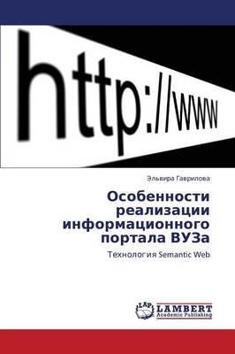 Osobennosti Realizatsii Informatsionnogo Portala Vuza