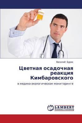 Tsvetnaya Osadochnaya Reaktsiya Kimbarovskogo