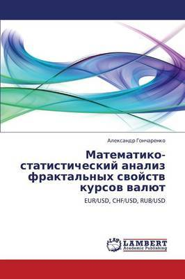 Matematiko-Statisticheskiy Analiz Fraktal'nykh Svoystv Kursov Valyut