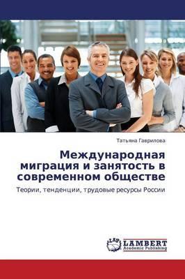 Mezhdunarodnaya Migratsiya I Zanyatost' V Sovremennom Obshchestve