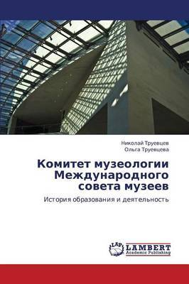 Komitet Muzeologii Mezhdunarodnogo Soveta Muzeev