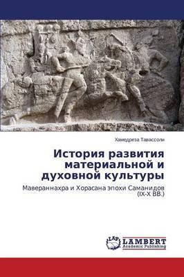 Istoriya Razvitiya Material'noy I Dukhovnoy Kul'tury