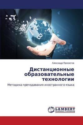 Distantsionnye Obrazovatel'nye Tekhnologii