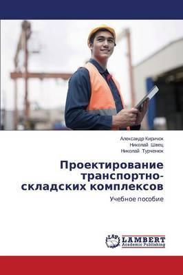 Proektirovanie Transportno-Skladskikh Kompleksov