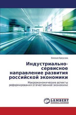 Industrial'no-Servisnoe Napravlenie Razvitiya Rossiyskoy Ekonomiki